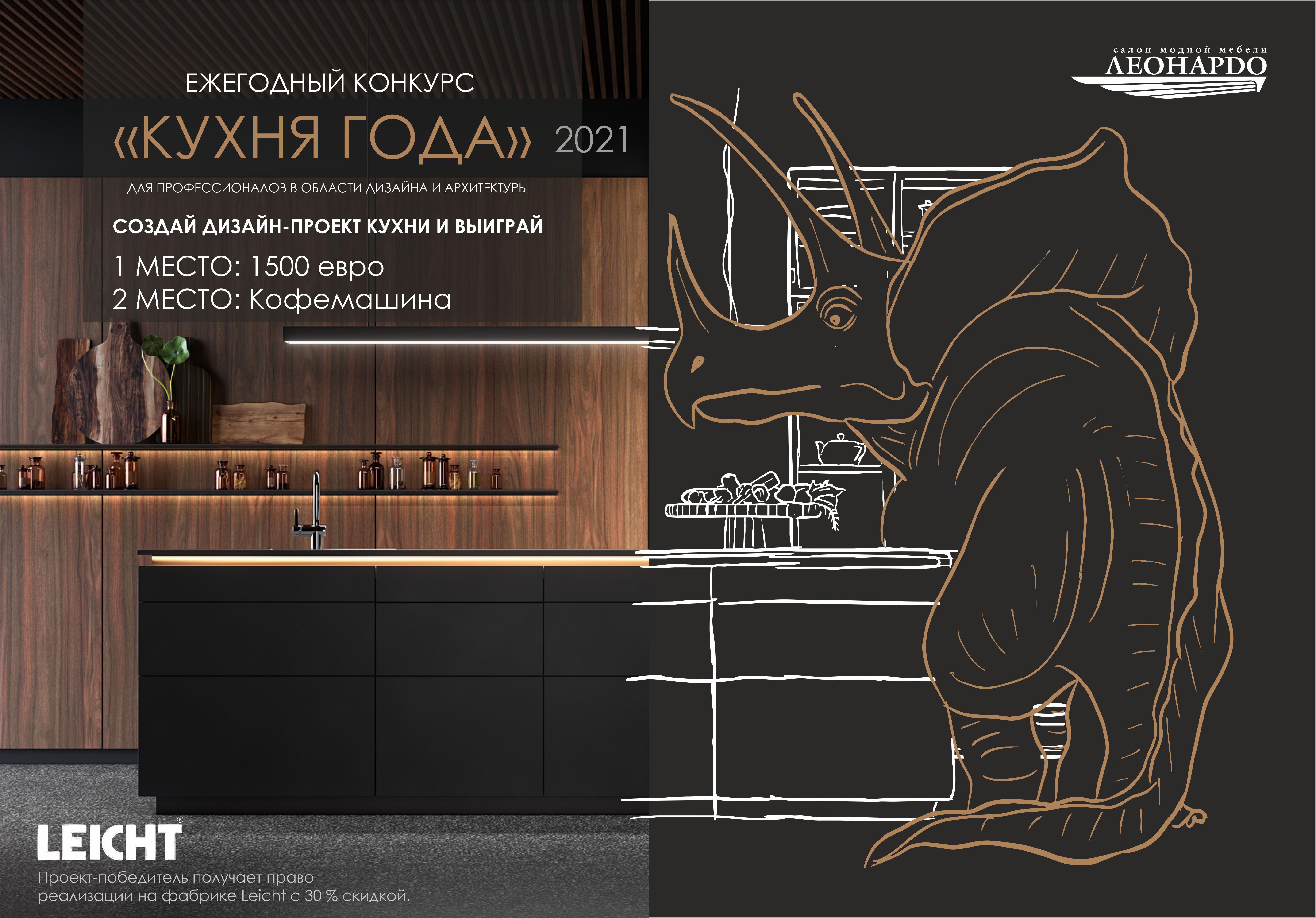 Конкурс «Кухня года» 2021